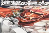 Manga Attack on Titan terjual 71 juta kopi