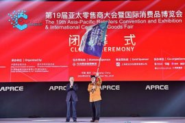 Indonesia menjadi tuan rumah Asia Pasific Retail Conference & Exhibition (APRCE) 2021