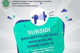 LPPOM MUI Babel berikan subsidi pembuatan sertifikat halal