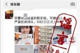 Iklan vaksin corona Rp1 juta per dosis marak tersebar di WeChat