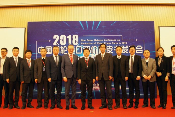 Blue paper on evaluation of China's cruise ports in 2018 released