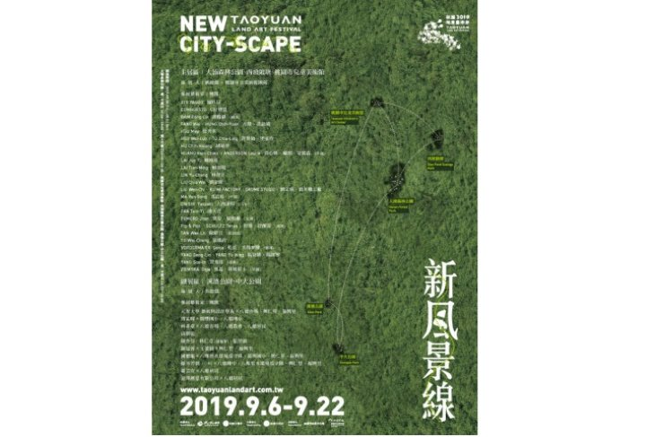 2019 Taoyuan Land Art Festival to kick off in Northern Taiwan this September