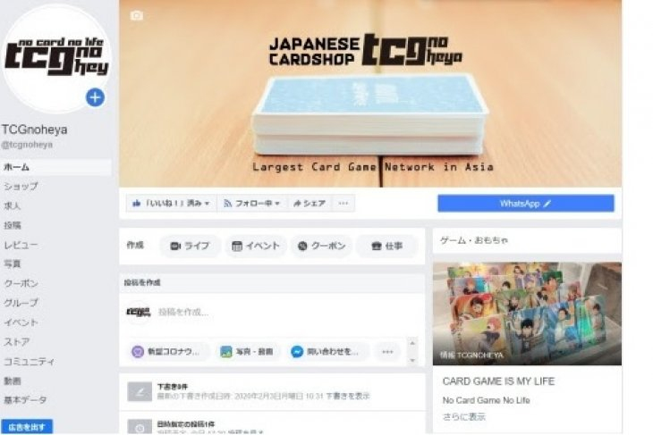 """Wedge Holdings: Facebook """"TCGnoHEYA"""" the biggest card game community in Southeast Asia operated by us has accomplished 300,000 followers"""