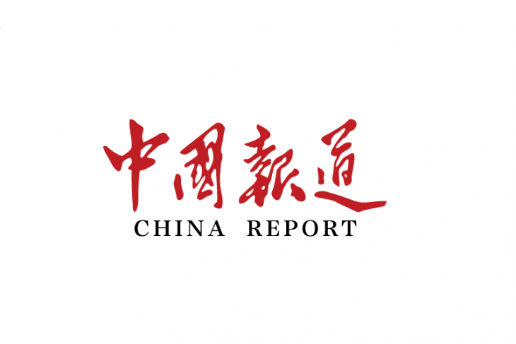 China Report presents SCO countries emphasizing respect for the will of people is top priority