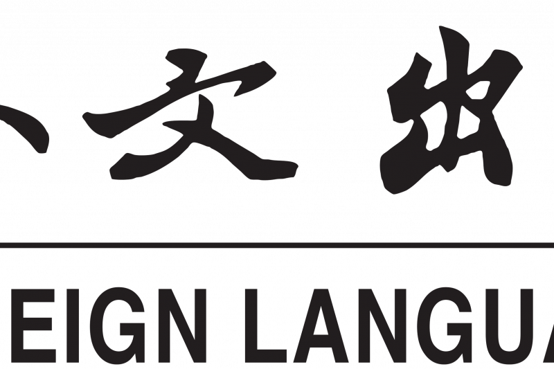 Foreign Languages Press depicts stories between China and its foreign friends
